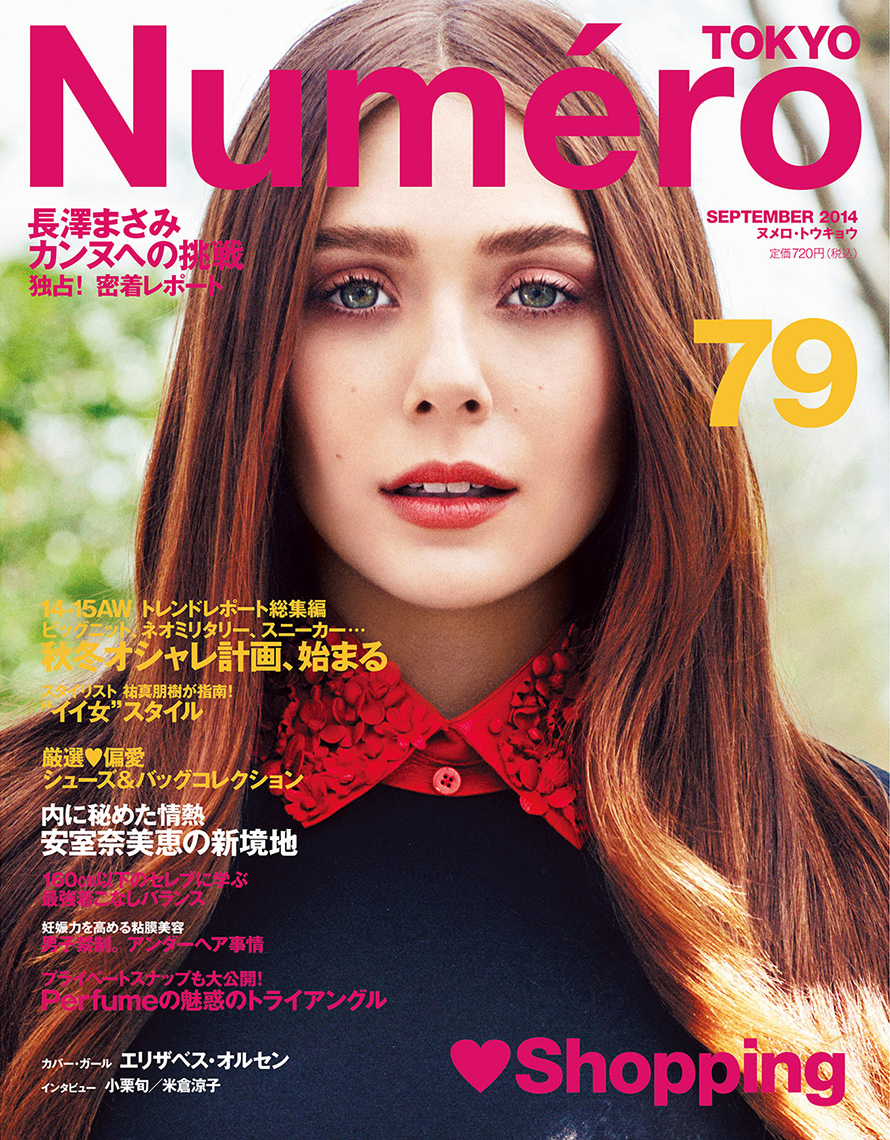 Celebrity Photographer Michael Schwartz: Elizabeth Olsen for Numero Tokyo magazine cover in Valentino